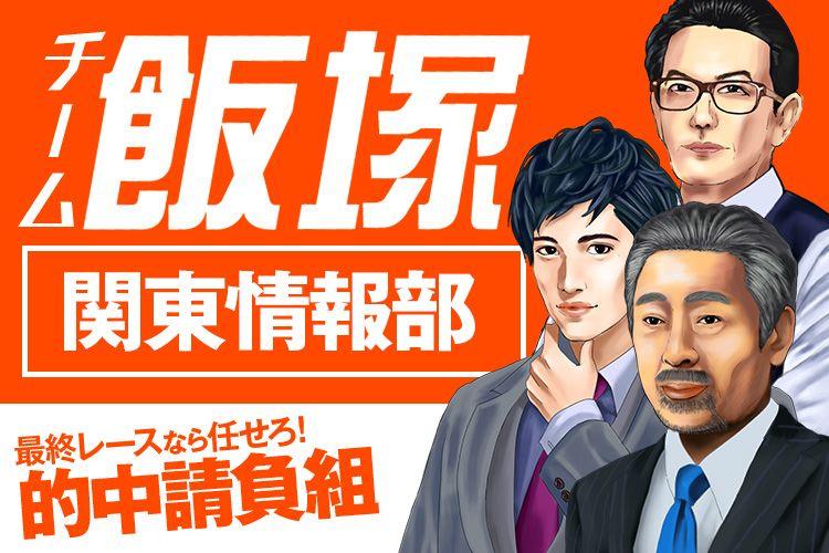 チーム飯塚